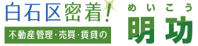 札幌市白石区、不動産管理・売買の明功