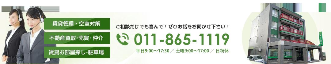 札幌不動産管理・売買・賃貸のお問い合わせ